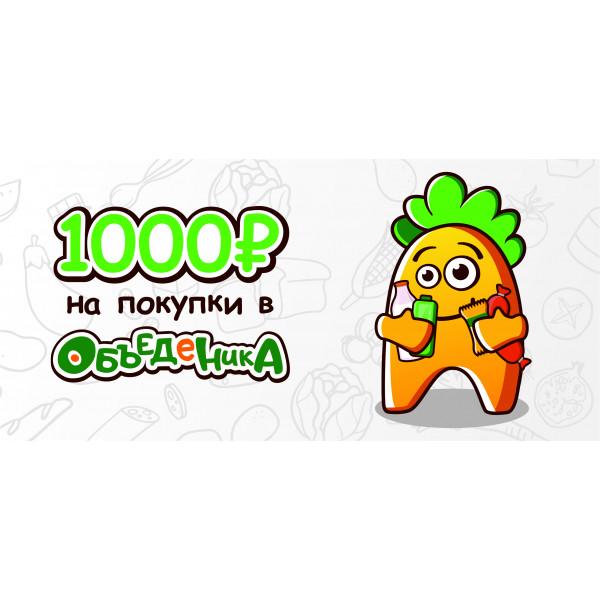 Подарочный билет ОбъедЕника на 1000 р