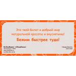 Подарочный билет ОбъедЕника на 2000 р