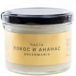 """Паста """"GreenMania"""" Кокос и Ананас, 200 г"""