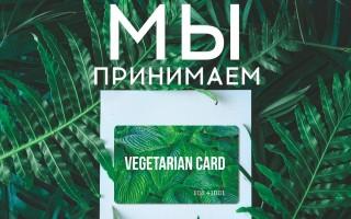 Мы принимаем VEGETARIAN CARD